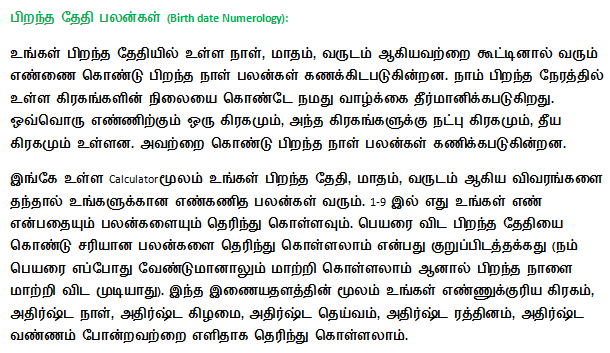 Astrology tamil